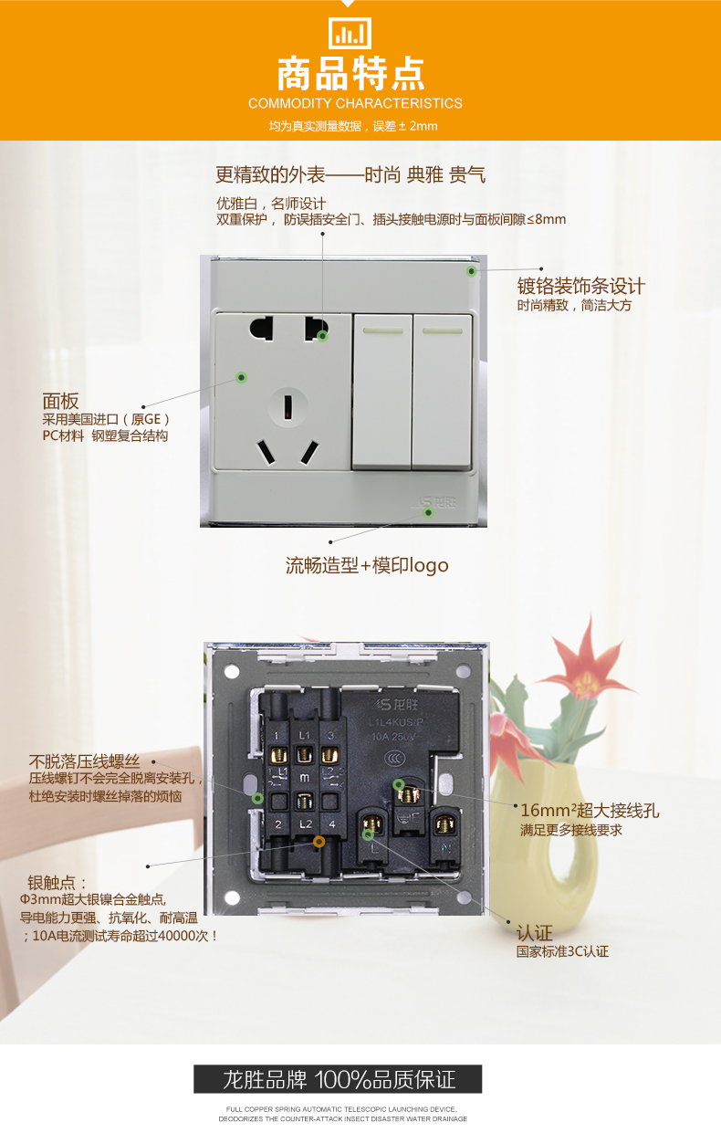 龙胜q3 五孔插座带二开单控开关雅白墙壁开关插座面板