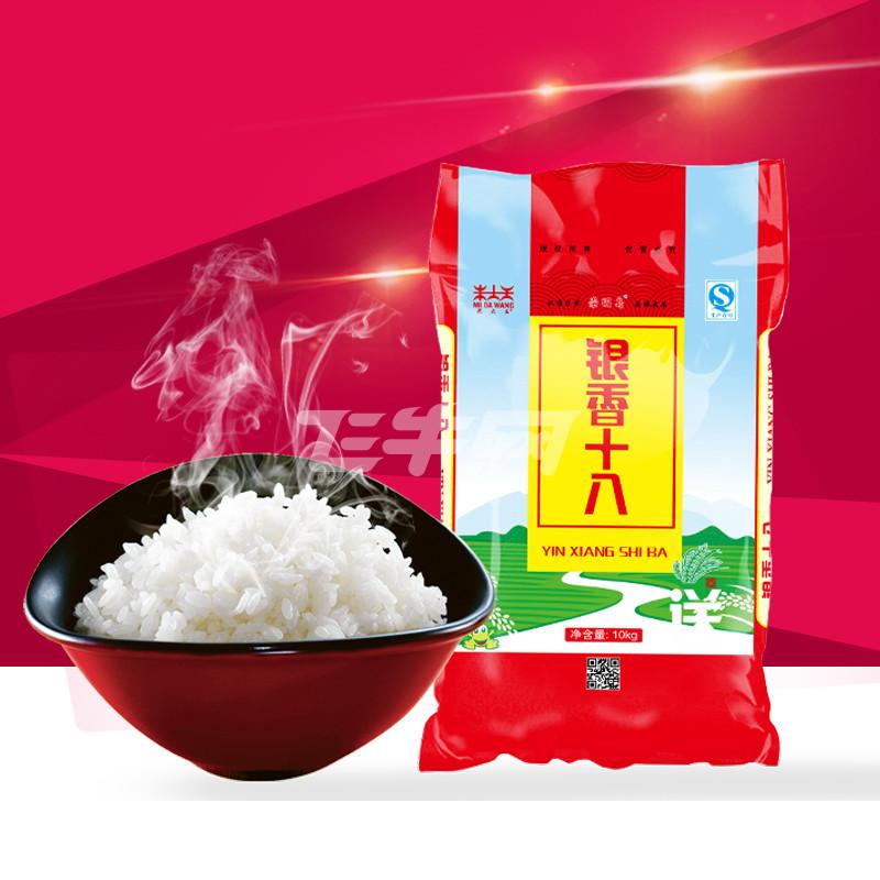 崇明岛银香十八新米10kg(20斤)生态香米