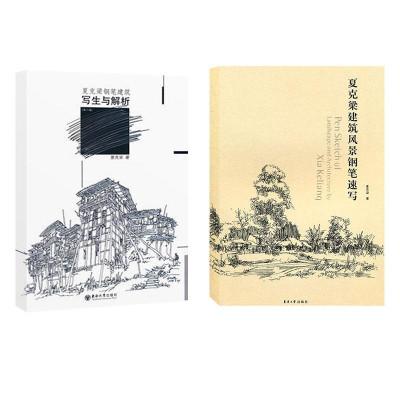 夏克梁建筑风景钢笔速写 夏克梁钢笔建筑写生与解析 第二版 夏