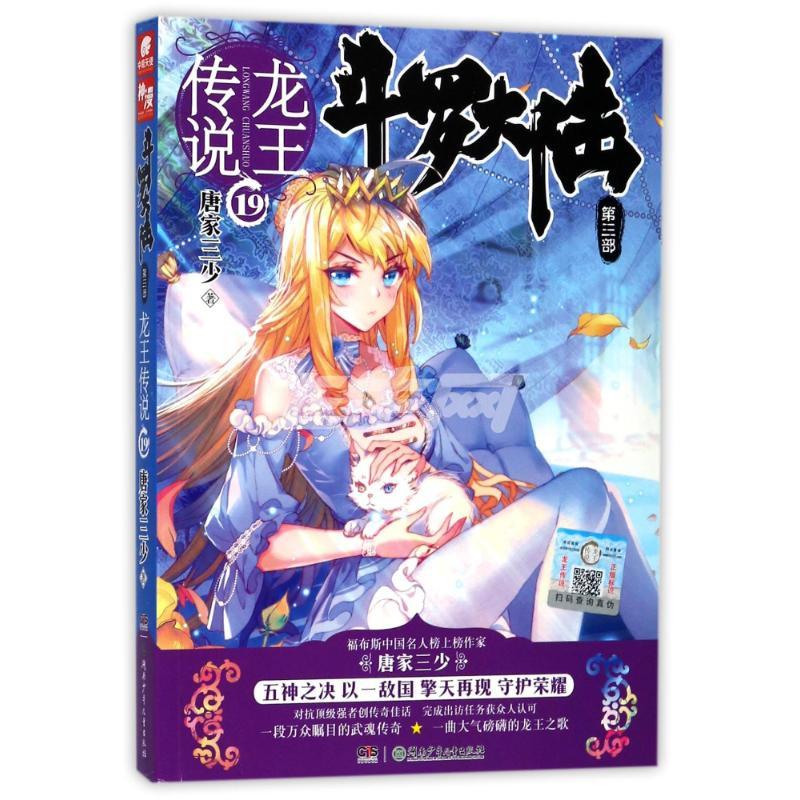 斗罗大陆3龙王传说13册封面是谁