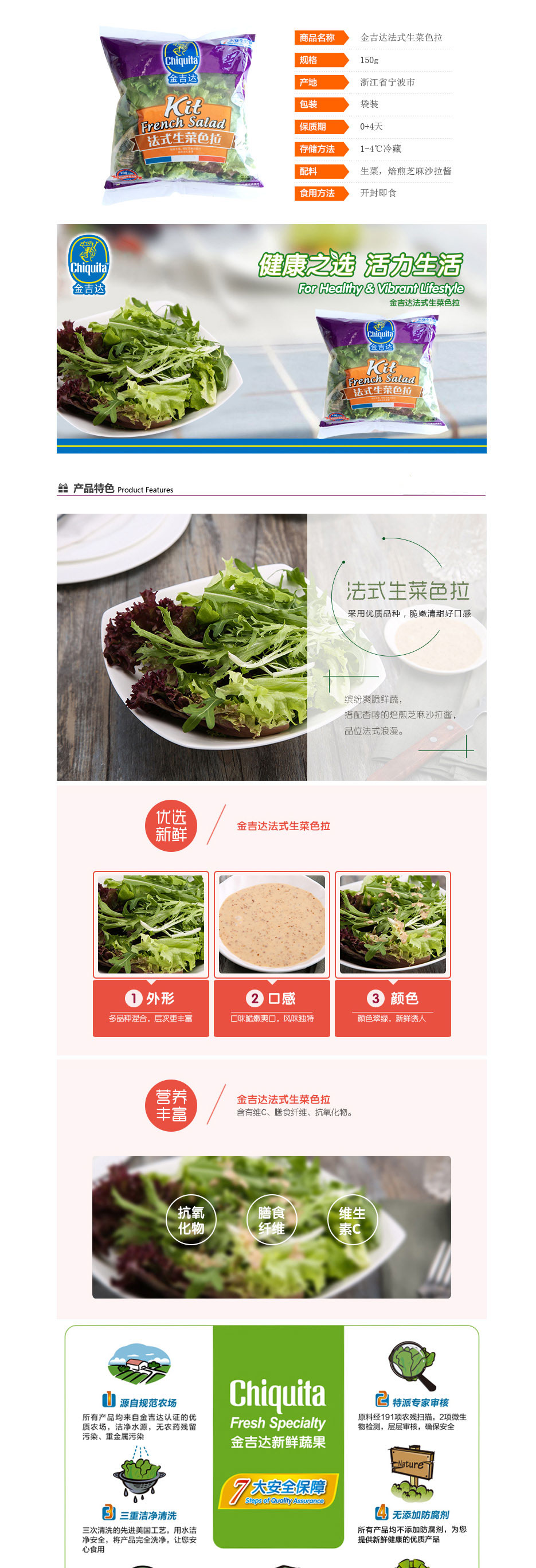 金吉达法式生菜色拉150g/袋(内含焙煎芝麻沙拉酱)图片