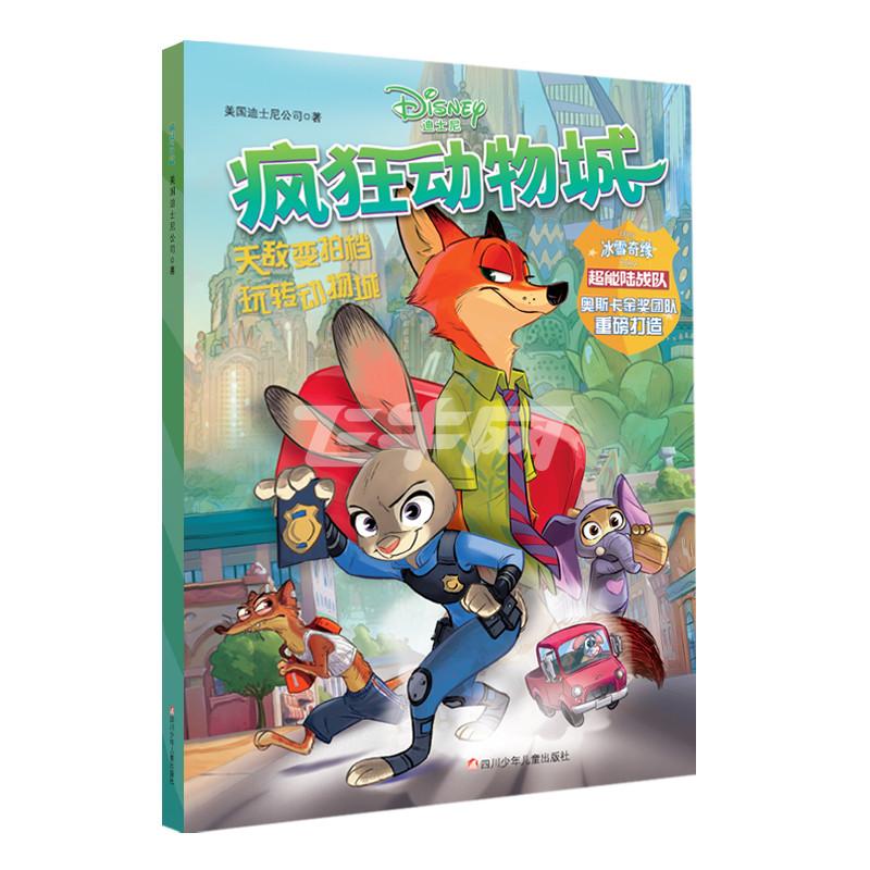 疯狂动物城·图画故事书【价格