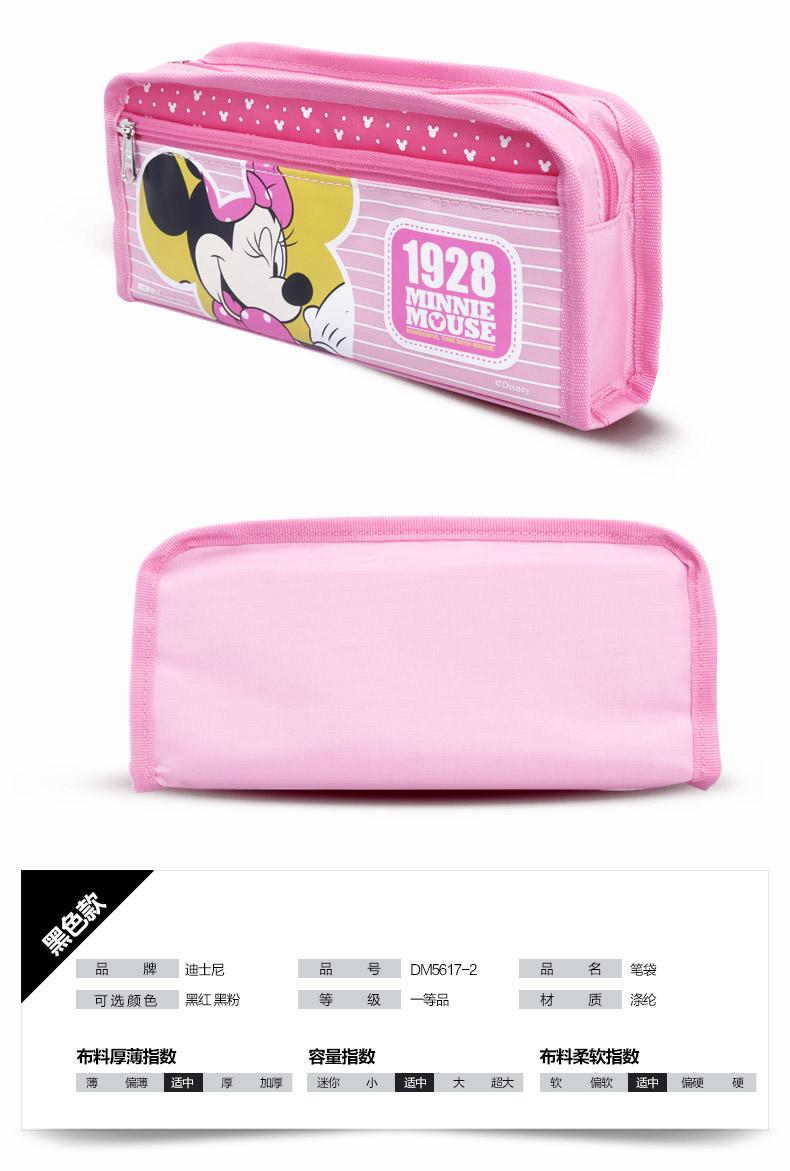 迪士尼儿童笔袋韩国创意网状大容量铅笔文具盒可爱学生收纳袋笔袋dm