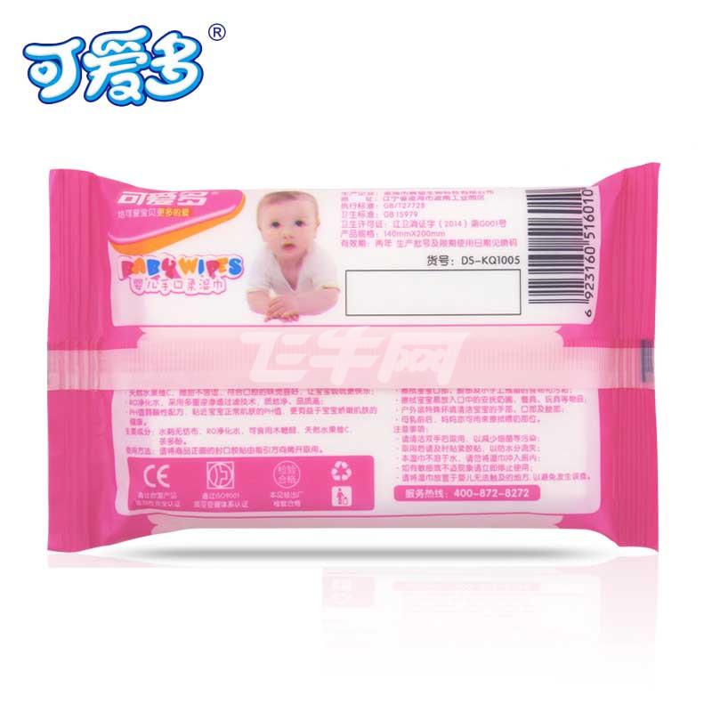 9】可爱多10片装婴幼儿湿巾便携装婴儿湿纸巾30包