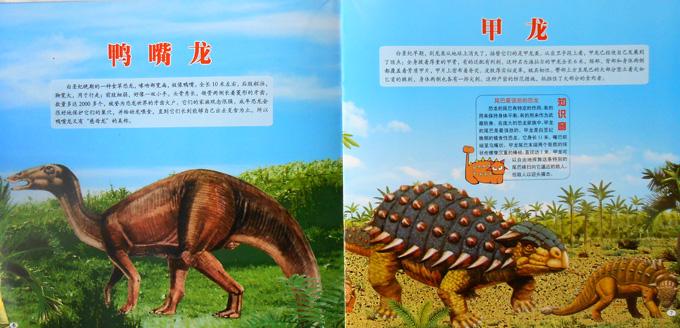 恐龙王国恐龙百科全书科普百科书籍课外科普读物课外书籍(全图片