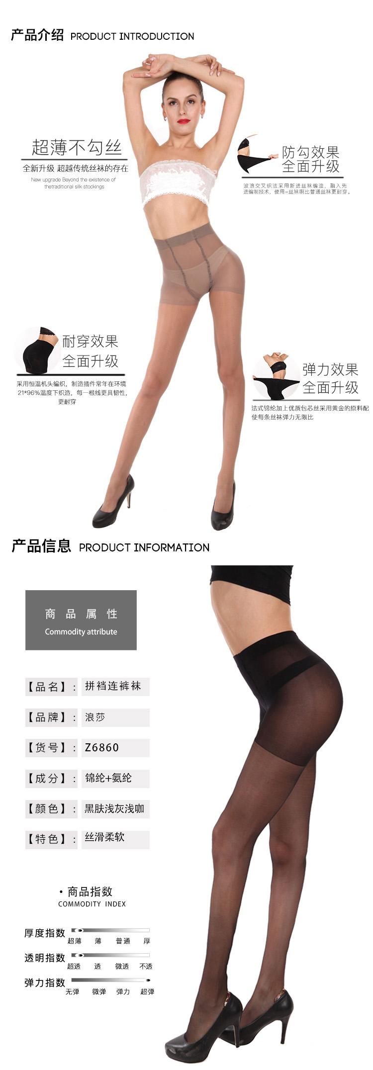 Z6860浪莎2条装拼裆连裤袜夏季防勾丝超薄款丝袜连裤袜隐形性感显瘦黑肉色女士长筒袜图片