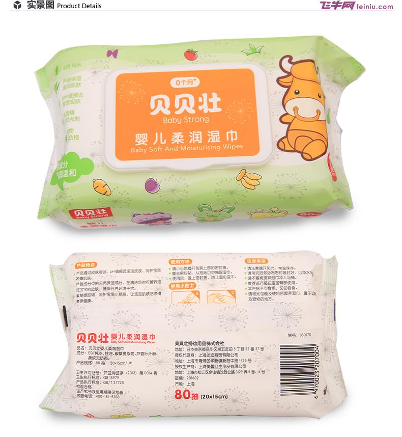 贝贝壮婴儿柔润湿巾(80抽)单包