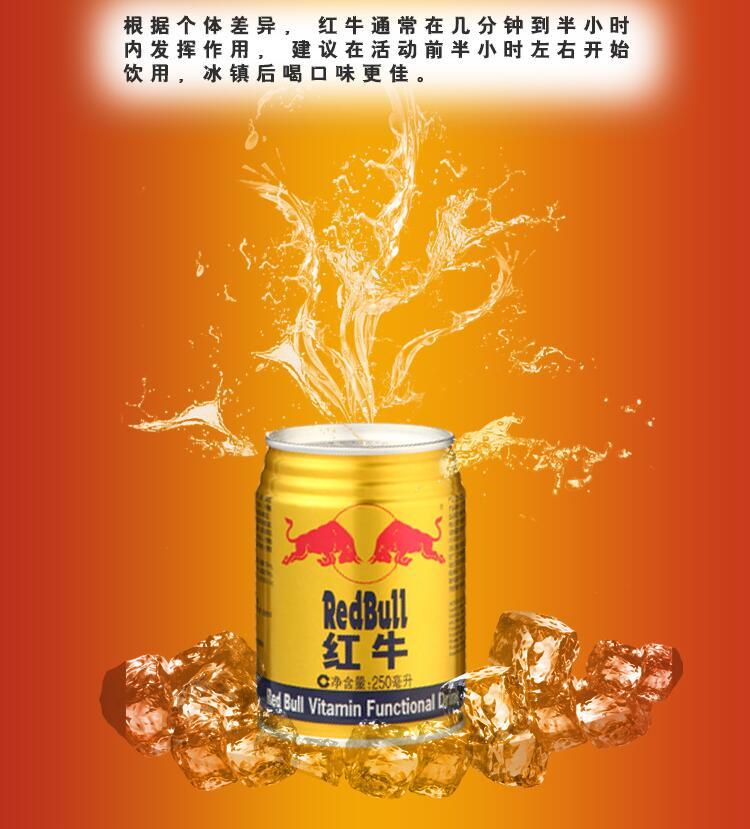红牛维生素功能饮料(原味型6联包)250ml*6罐/组产地