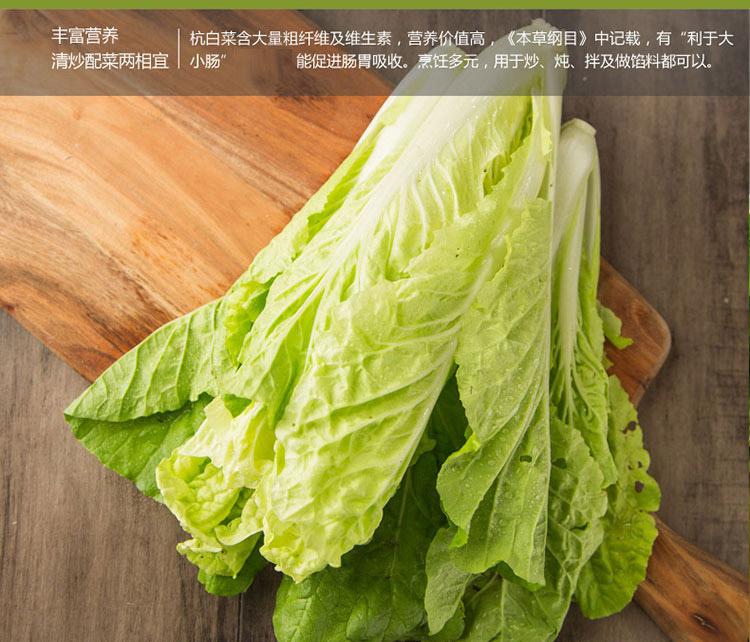 瑞鲜生 杭白菜(小白菜) 300g/盒新品