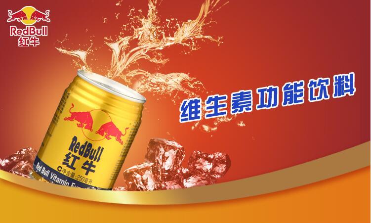 红牛维生素功能饮料(原味型6联包)250ml*6罐/组评价