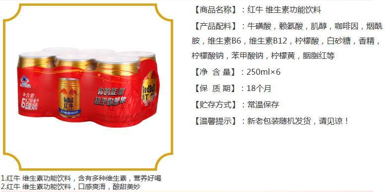 红牛维生素功能饮料(原味型6联包)250ml*6罐/组好吗