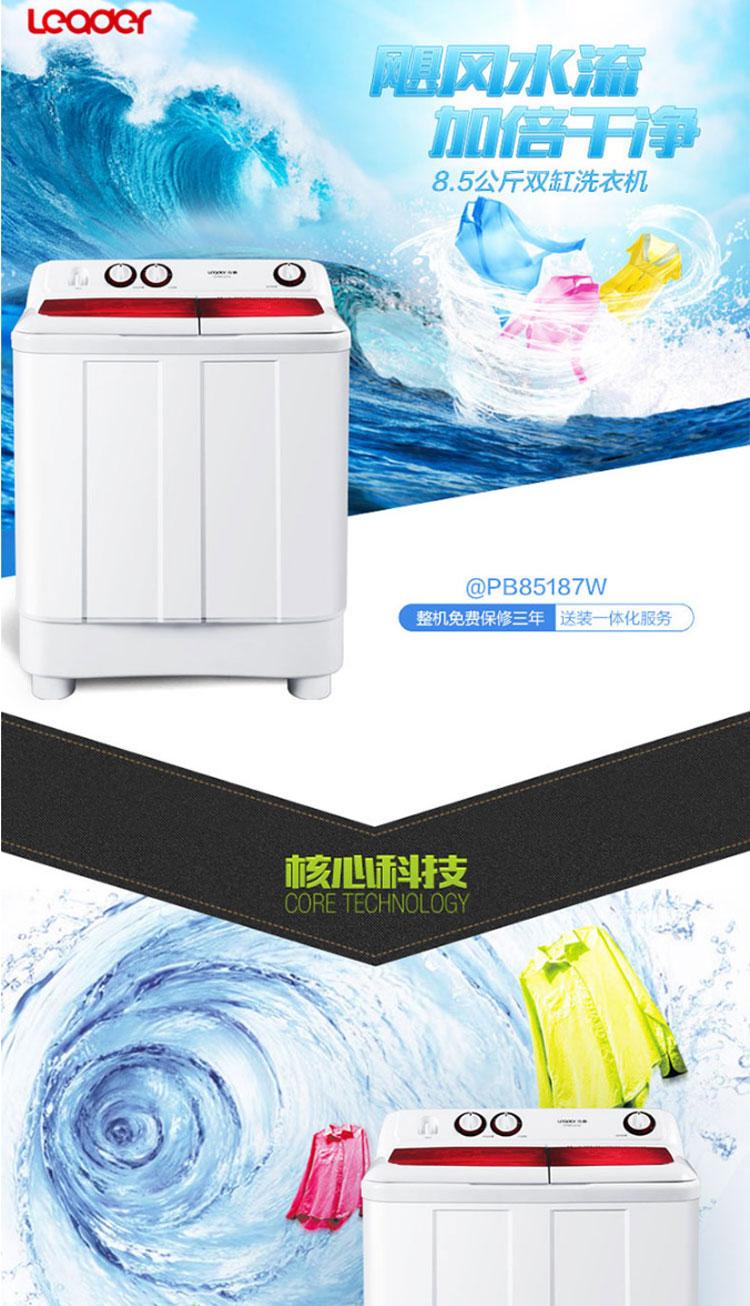 海尔统帅波轮洗衣机 @pb85187w 8.5公斤半自动洗衣机