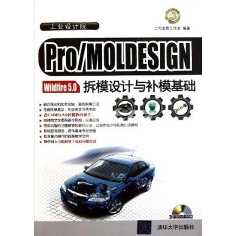pro/moldesign wildfire 5.0拆模设计与补模基础图片