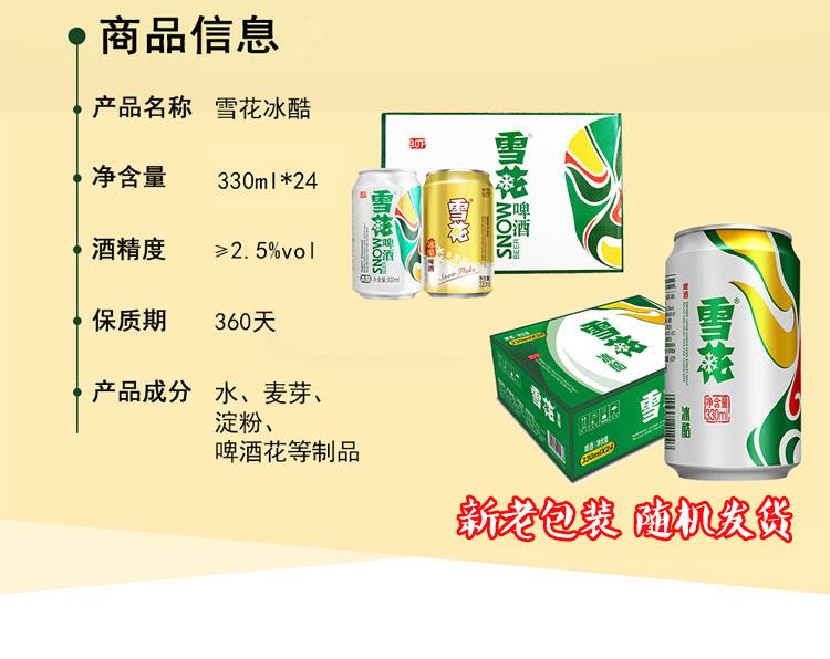 雪花 9度冰酷啤酒 330ml*24罐/箱新品