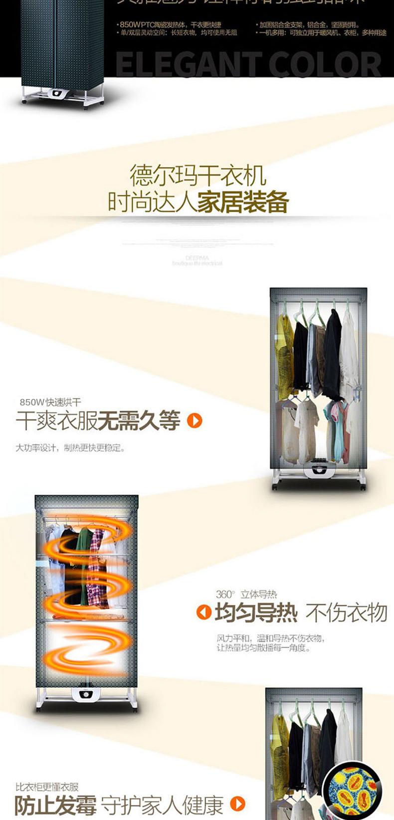 德尔玛干衣机家用省电超静音 可折叠双层衣柜烘干机器宝宝专用R10低价