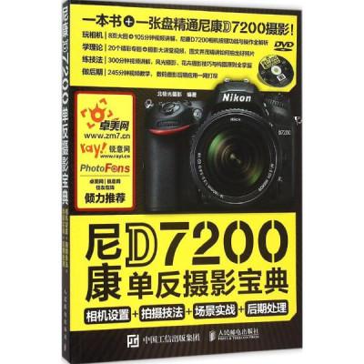 尼康D7200单反摄影宝典 相机设置 拍摄技法 场景实战 后期处理图片