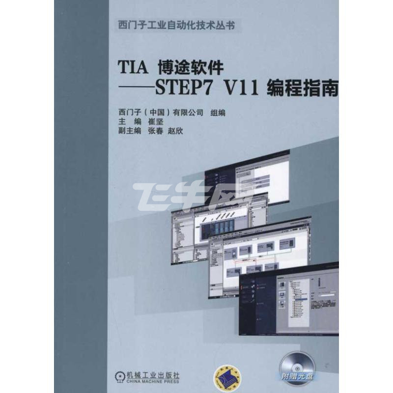 tia 博途软件:step7 v11 编程指南