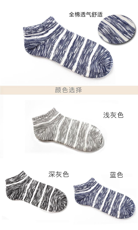 4双装浪莎男士夏季低帮浅口船袜条纹运动棉袜薄款透气短筒袜子日系潮流棉袜好吗